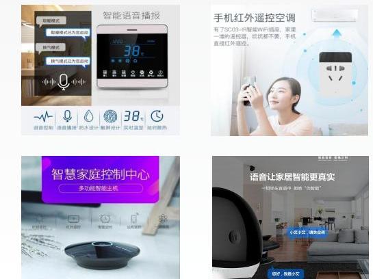 36氪独家 | 语音AI芯片「启英泰伦」完成新一轮融资