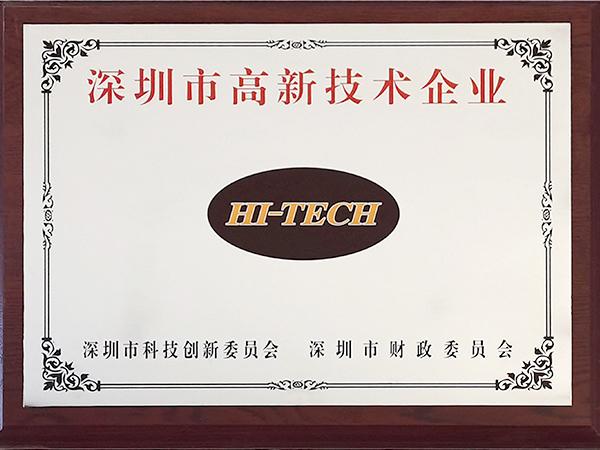 深圳市高新技术企业-泽迪