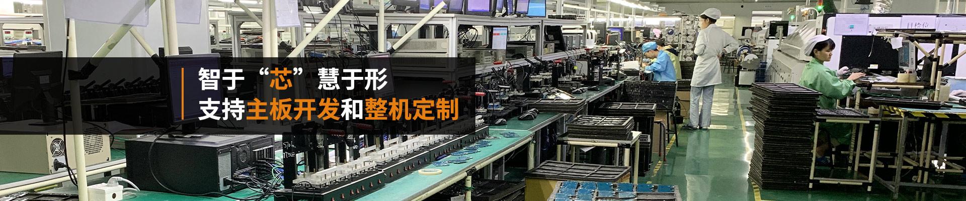 泽迪-支持主板开发和整机定制