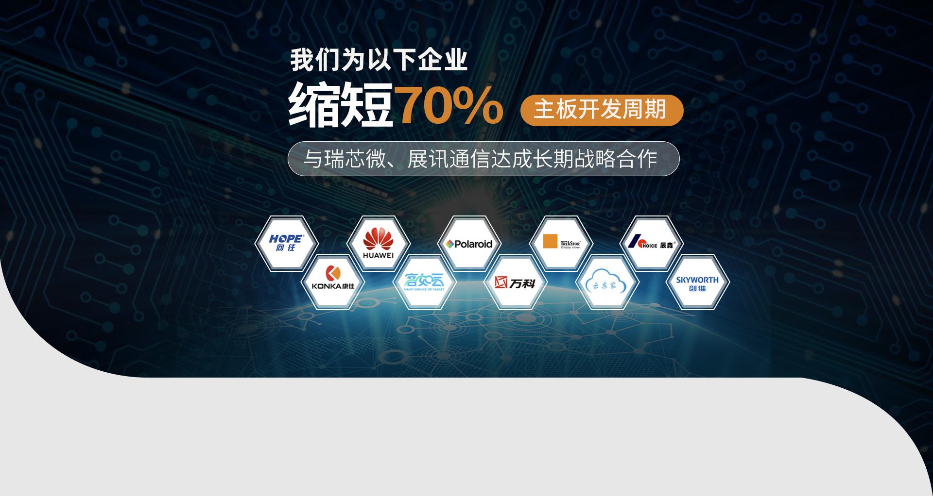 泽迪-缩短70%主板开发周期