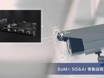 赋能行业应用场景,搭载瑞芯微RK3568的联想全新SoM计算板卡来了