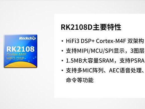 瑞芯微智能穿戴芯片RK2108D适配国产OS,开发更稳定便捷