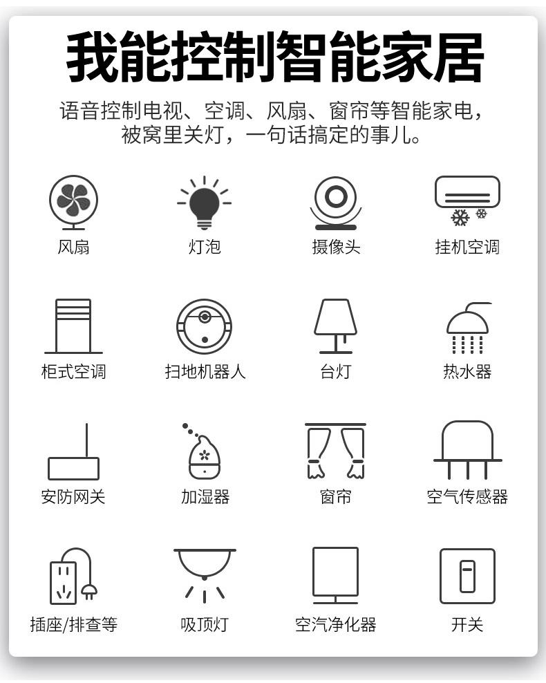 家居系统6
