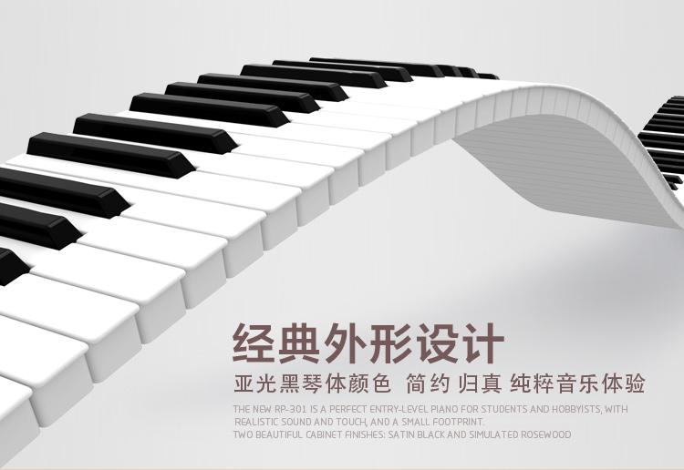 智能钢琴8