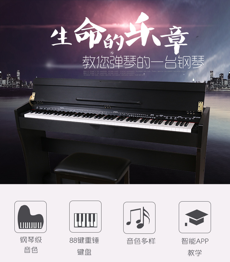 智能钢琴1