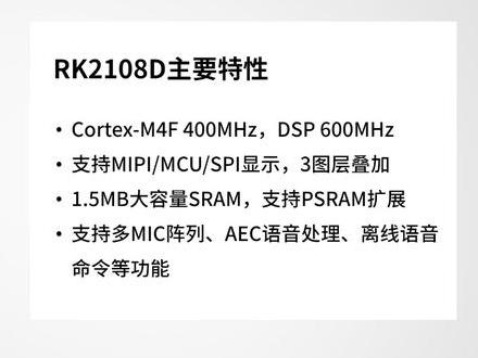 """瑞芯微推出智能穿戴芯片RK2108D""""双待机""""超低功耗设计"""