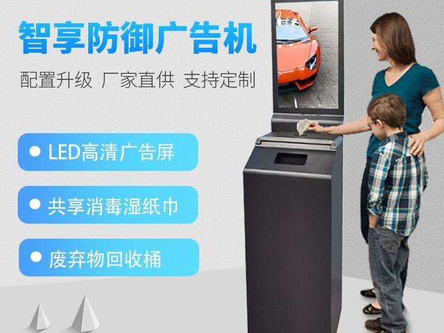 智能显示终端广告机的运营模式——共享广告机