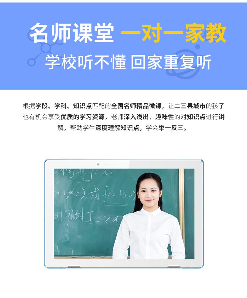 学习平板8