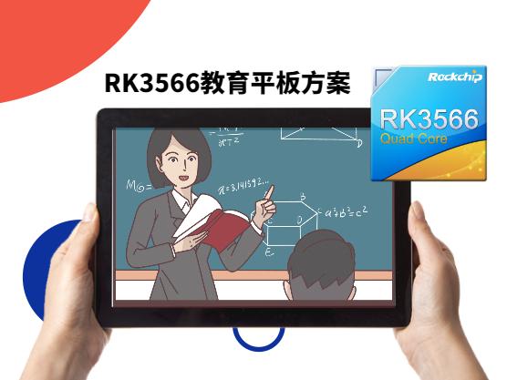 瑞芯微推出全新RK3566教育平板方案
