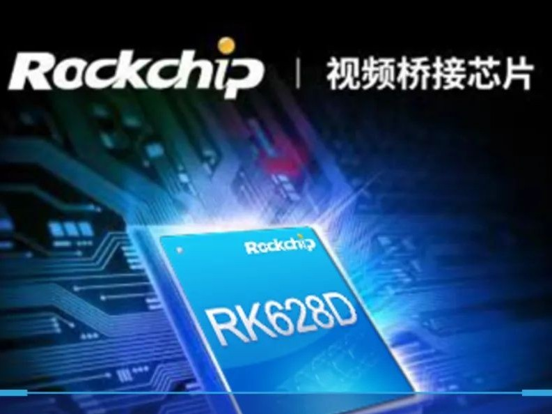 瑞芯微视频桥接芯片RK628D,支持丰富显示接口,多场景适用