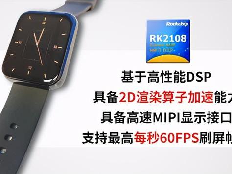 高刷响应快,不卡顿,瑞芯微智能穿戴芯片RK2108D做到了