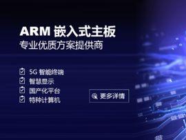 联智通达安卓工控主板相关的触控一体机适用哪些行业?