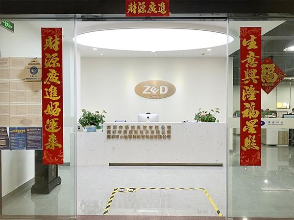 深圳市泽迪科技有限公司网站上线了!