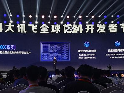 科大讯飞杀入AI芯片!首推家电语音芯片,1024计划全面升级
