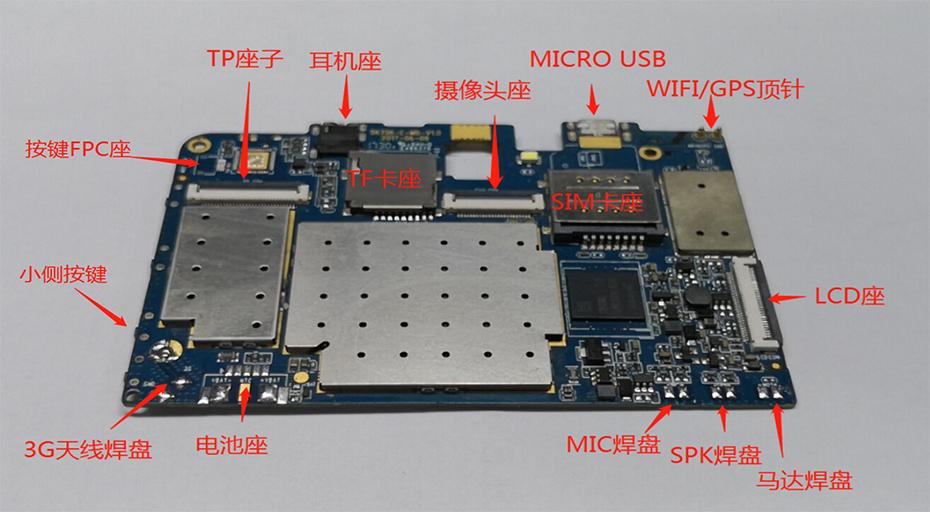 SC7731E主控板