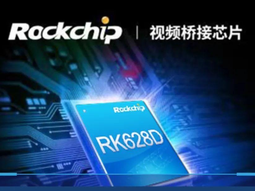 瑞芯微视频桥接芯片RK628D,支持丰富显示接口,多场景适用。