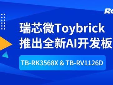 瑞芯微Toybrick推TB-RK3568X、TB-RV1126D开发板,支持多应用场景
