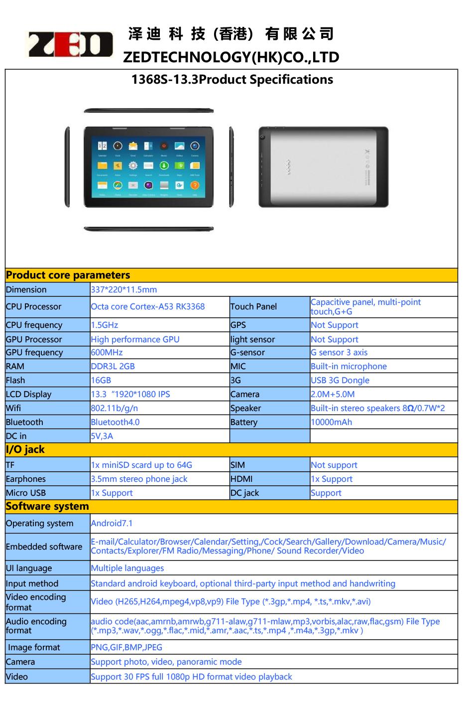 1368S平板电脑13.3寸参数