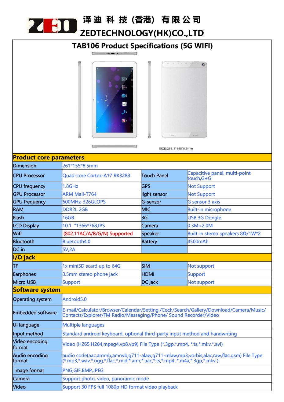 TAB106 5G-WIFI参数